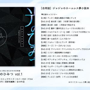 【夢本】ジョジョ合同誌「光のひみつ vol.1」