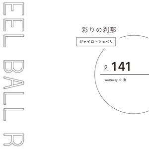 【夢本】ジョジョ合同誌「光のひみつ vol.2」