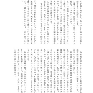 【夢本】DAYS・ボールルームへようこそ 合同誌「ABYSSAL RIPPLE」
