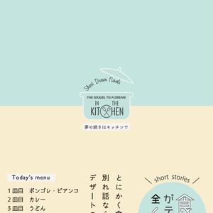 【DAYS夢小説本】夢の続きはキッチンで