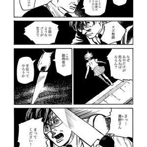 【DL版】かえらずの雨2巻