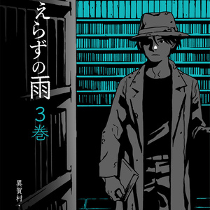【DL版】かえらずの雨3巻
