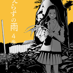 【DL版】かえらずの雨4巻