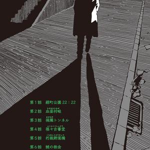 【DL版】滅不途 WEB総集編VOL.1