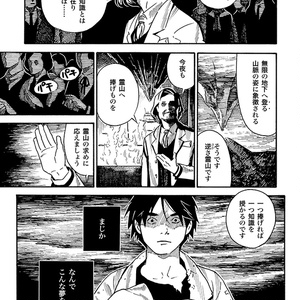 【DL版】かえらずの雨5巻