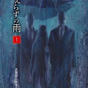 【DL版】かえらずの雨1