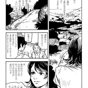 【DL版】左垣村奇譚