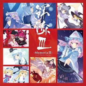 輝跡III -MemoriaIII- | 東方アレンジ