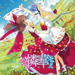 憐華 -Renka- | 東方アレンジ