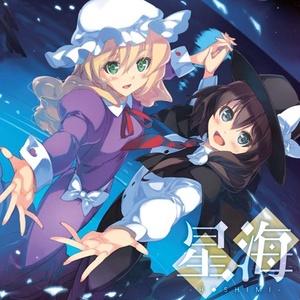 星海-HOSHIMI- | 東方アレンジ