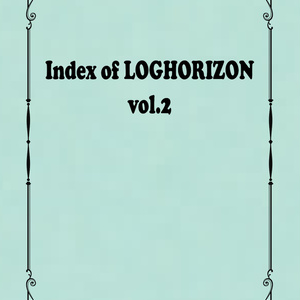 Index of LOGHORIZON vol.2