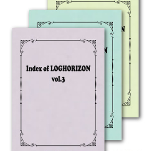 Index of LOGHORIZON vol.1~3セット