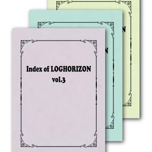 Index of LOGHORIZON vol.1~3セット