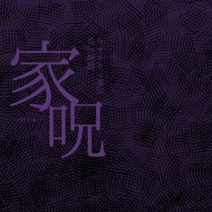 【CoCソロシナリオ】家呪