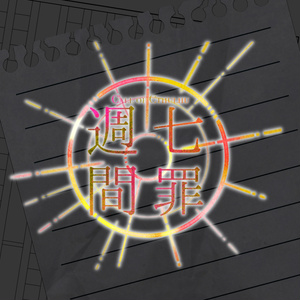 【CoCタイマンシナリオ】七罪週間