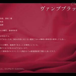 【CoCシナリオ】ヴァンプブラッドの艶笑
