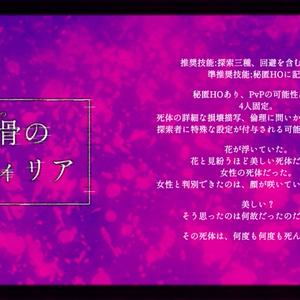 【CoC秘匿HOシナリオ】花骨のオフィリア