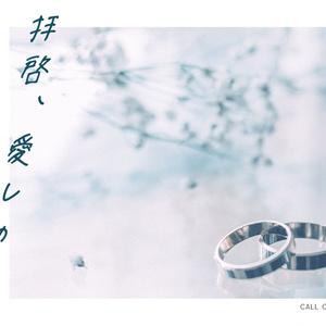 【CoCタイマンシナリオ】拝啓、愛しの『』へ
