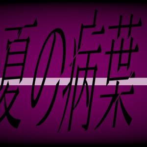 【CoCシナリオ】夏の病葉