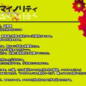 【CoCソロシナリオ】トラウマイノリティ