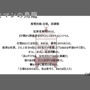 【CoCプチシナリオ集】カメラ・ダ・レットに抱擁を