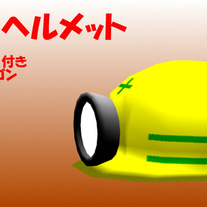 【3Dモデル】安全ヘルメット