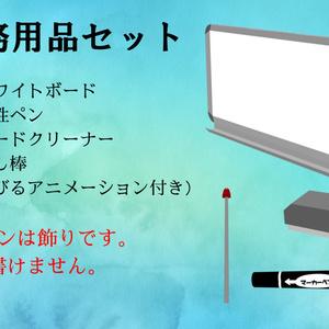 【3D】事務用品セット