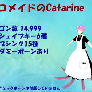 カタリネ(Catarine)