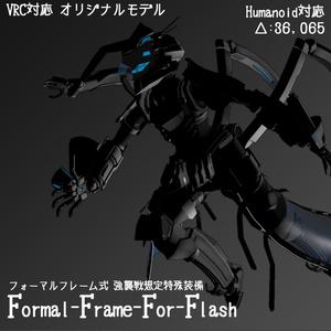 【オリジナル3Dモデル】Formal-Frame-For-Flash