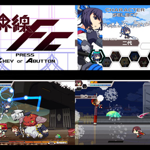 【DL販売】境界線上のホライゾン 2Dアクションゲーム「境界線FC」