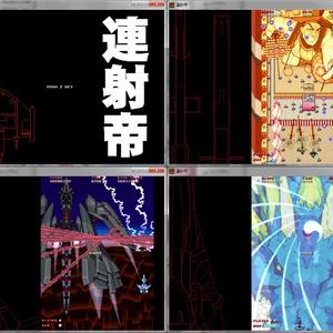 川上稔作品総合シューティングゲーム 「連射帝」