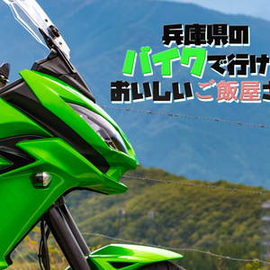 兵庫県のバイクで行けるおいしいご飯屋さん