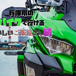 兵庫県のバイクで行けるおいしいご飯屋さん続