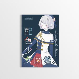 イラストブック「配色少女図鑑。乗物」