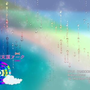 【あんしんパック対応】環天頂アーク