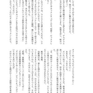 【燃斉】ローテク・ロマンティカ