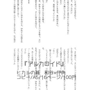 【ワヤスミ】アルカロイド