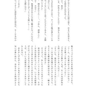 【ワヤスミ】ラヴシック