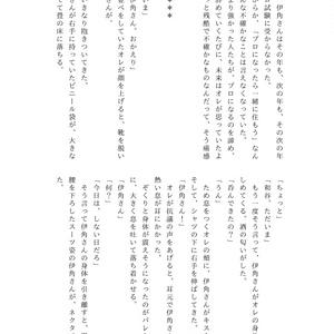【スミワヤ】恋のぼり