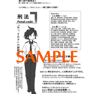 【夏コミC96新刊】「法律擬報0」※C97で再版予定