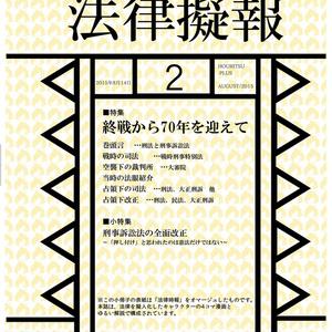 「法律擬報2」(2015年8月/B5サイズ/紙製本完売)