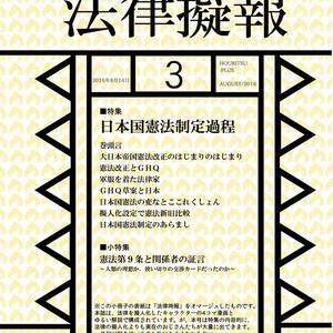 【電子版】「法律擬報3」