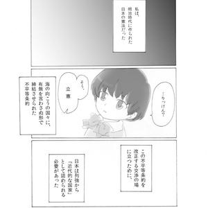 「日本の憲法」(2013年6月/B5サイズ/紙製本完売)