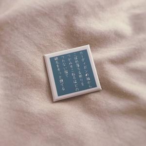 詩の缶バッジ(青)