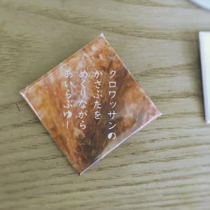 詩の缶バッジ(クロワッサン)
