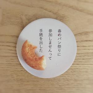 詩の缶バッジ(ドーナッツ)