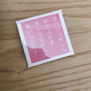 詩の缶バッジ(ピンク)