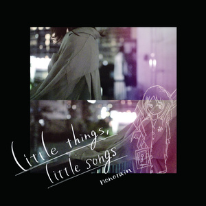 little things, little songs(DL版)