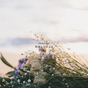 死海にただよう-EP(DL版)