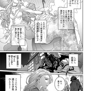 ENDEMIC悪魔探偵編